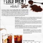 TODDY COLD BREW COMMERCIAL