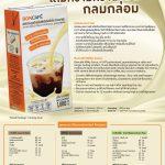 ซอสนม บอนกาแฟ