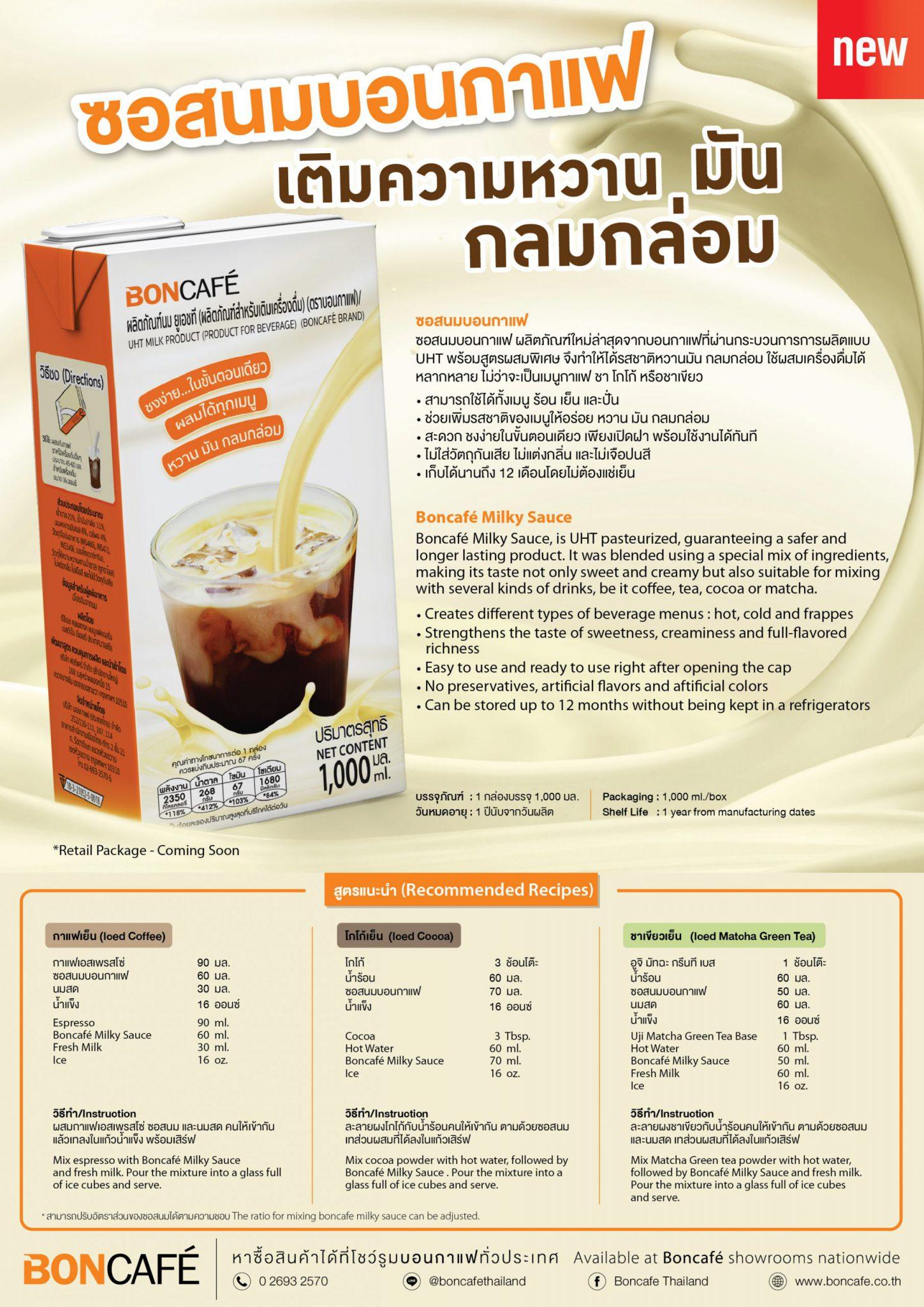 Milky Sauce_A4_2-01