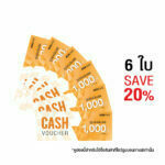 BONCAFE CASH VOUCHER SET 1  (6 x 1,000 THB)