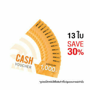 BONCAFE CASH VOUCHER SET 2 (13 x 1,000 THB)