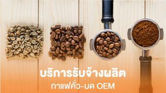 รับผลิตกาแฟ oem